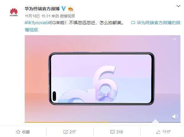 华为nova 6 5G官方开曝 前置双摄超级夜景