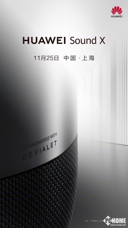 华为将发布Sound X音箱 对标苹果HomePod