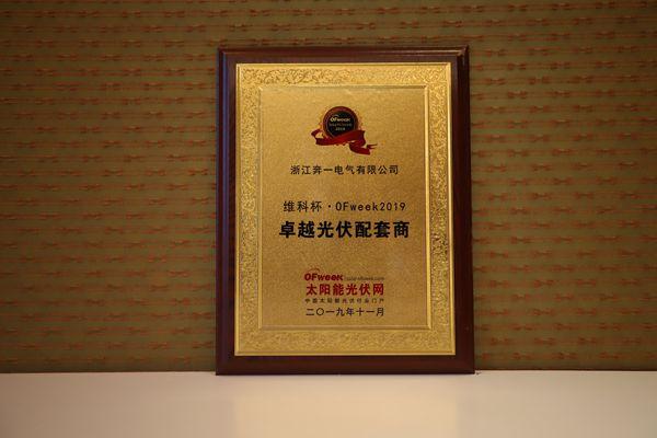 """浙江奔一電氣有限公司榮獲""""維科杯·OFweek 2019卓越光伏配套商""""獎"""