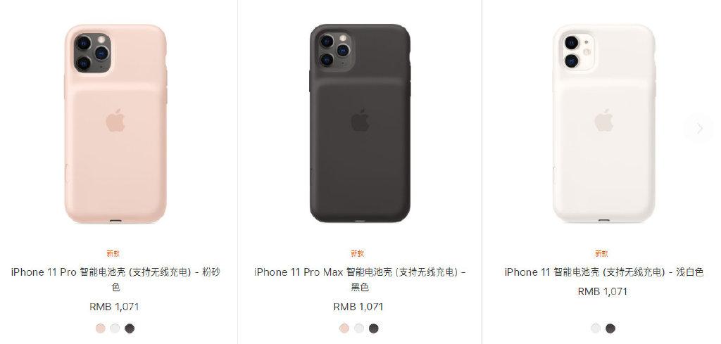 苹果推出iPhone 11系列智能电池壳:支持无线充电,配有相机按钮