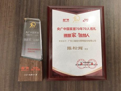 三雄极光荣获中国家居70周年70人巡礼荣誉单位