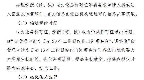 """正泰新能源荣获""""维科杯·OFweek2019 卓越光伏组件产品""""奖"""