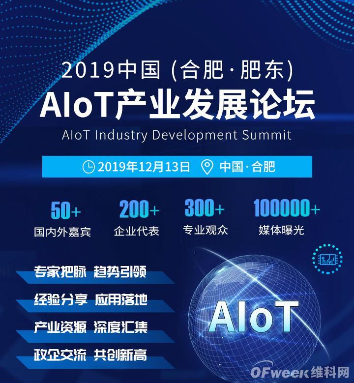 华为、IBM、依图、Arm等名企齐聚合肥,剑指2019中国(合肥·肥东)AIoT产业发展