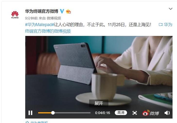华为MatePad官方宣传视频透露,前置打孔摄像头支持手写笔