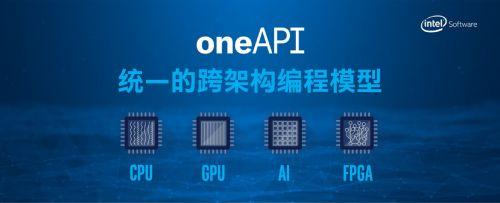 英特爾發布oneAPI, 引領軟件變革,致力未來異構計算