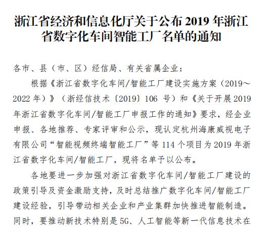 正泰、东方日升、晶科等入选浙江省数字化车间智能工厂名单