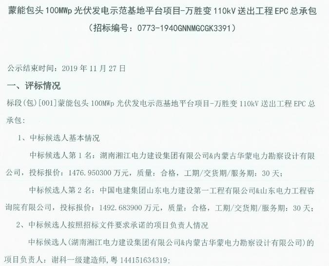 蒙能包头100MWp光伏发电项目公示中标候选人