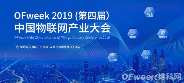 「OFweek 2019(第四届)中国物联网产业大会」首次公布日程