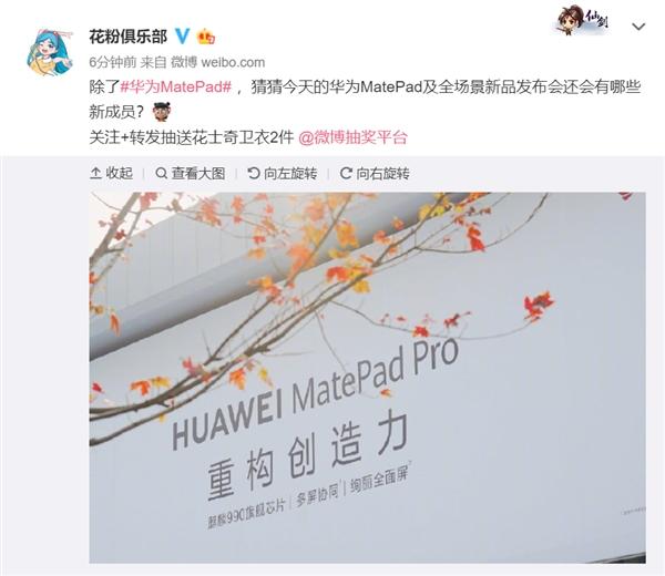 华为MatePad Pro即将发布:麒麟990+全面屏