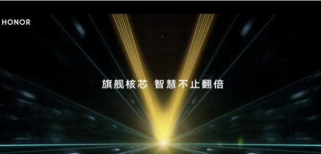 荣耀V30系列:麒麟990 5G+光影矩阵+双模5G 今日发布!