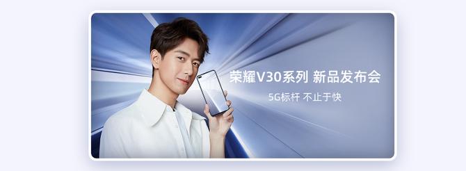 荣耀V30系列今日发布:麒麟990 5G+光影矩阵+双模5G