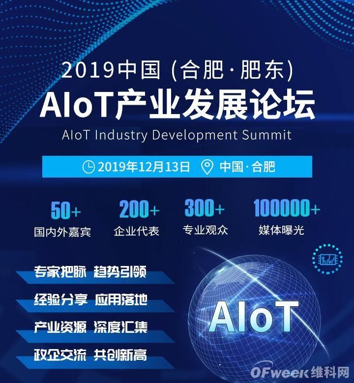 """还有半个月!""""2019中国AIoT产业发展论坛""""就开幕啦……"""