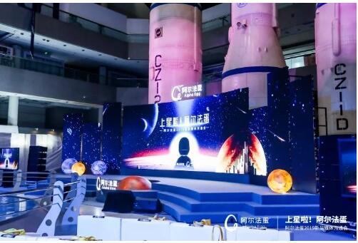 """阿尔法蛋""""火箭堆""""里上""""星"""" 用AI启迪未来新人类"""