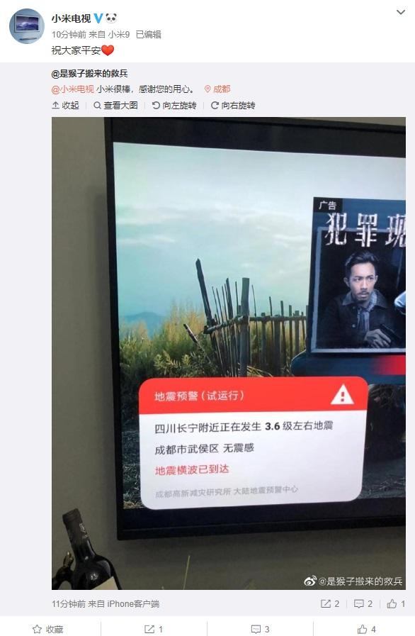 四川长宁县附近发生地震,小米电视发出弹窗预警信息