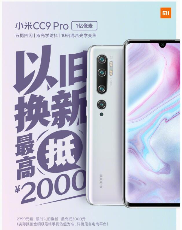 799元买小米CC9 Pro?以旧换新 很便宜