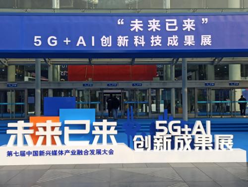 眼控科技亮相第七届中国新兴媒体产业融合发展大会