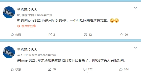 iPhone SE2已开始备货,预计将于明年第一季度发布