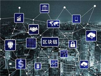區塊鏈技術高調歸來,受益行業有哪些?