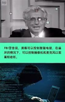 FBI Warning:智能电视存隐私泄露风险,长期被忽视