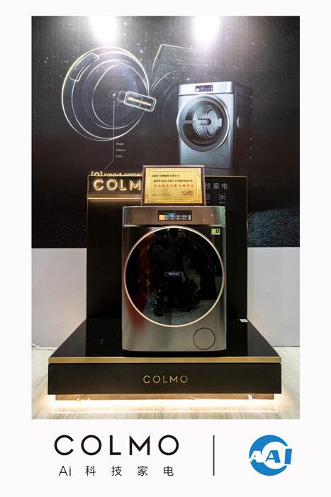 COLMO洗衣机获吴文俊奖,美的将主导AI洗护大局