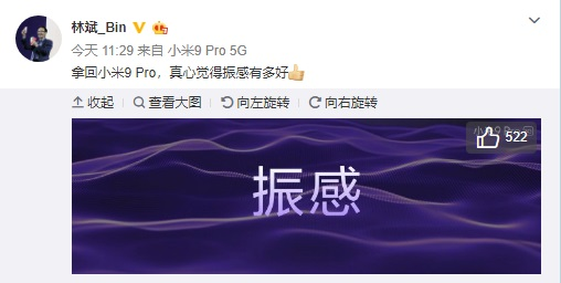 小米总裁林斌首次提到小米10 Pro:振感世界第二
