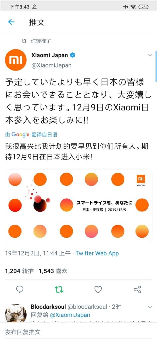 小米进入日本市场 新品发布会12月9日见