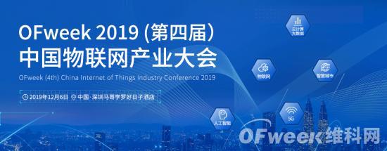 """Qorvo亚太区无线事业部高级市场经理Jeff Lin确认出席""""OFweek2019(第四届)中国物联网产业大会"""""""