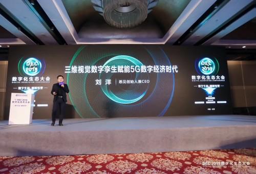 2019数字化生态大会 悉见科技获「年度最具创新数字化服务商」大奖