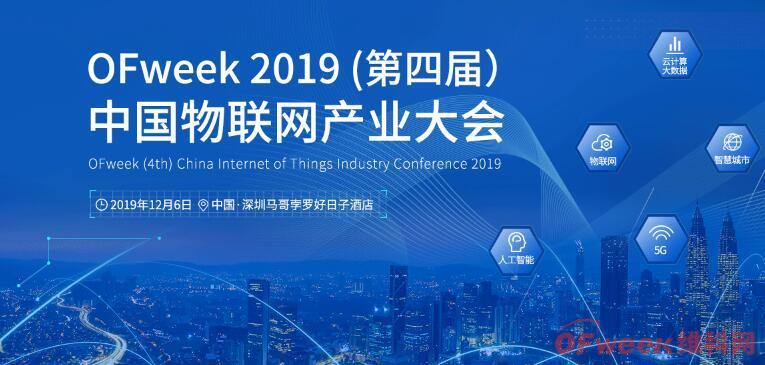 """OFweek2019(第四届)中国物联网产业大会""明日开幕"