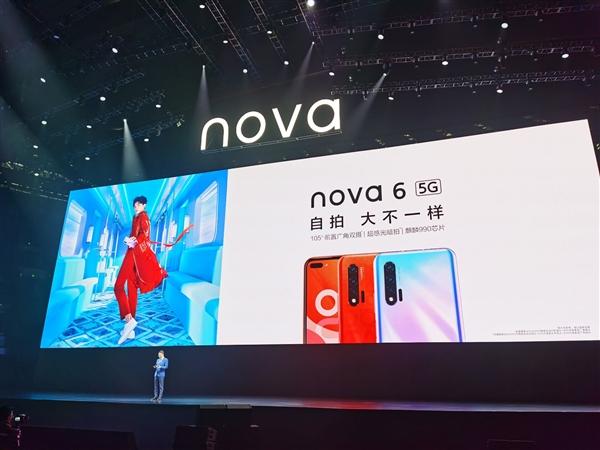华为nova6系列正式亮相:华为首款双摄极点全面屏新机