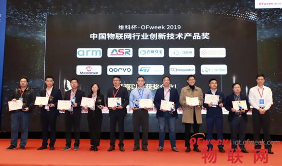 """重磅!""""维科杯·OFweek 2019中国物联网行业年度评选""""获奖名单揭晓"""