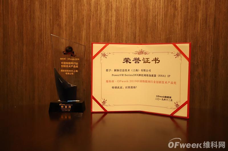 """颖脉信息技术(上海)有限公司荣获""""维科杯·OFweek2019中国物联网行业创新技术产品奖"""""""