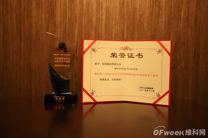 """美国微芯科技公司荣获""""维科杯·OFweek2019中国物联网行业创新技术产品奖"""""""