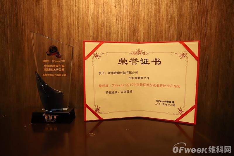 """新奥数能科技有限公司荣获""""维科杯·OFweek2019中国物联网行业创新技术产品奖"""""""