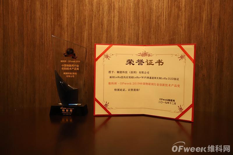 """翱捷科技(上海)有限公司荣获""""维科杯·OFweek2019中国物联网行业创新技术产品奖"""""""