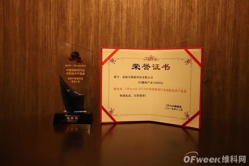 """高新兴物联科技有限公司荣获""""维科杯·OFweek2019中国物联网行业创新技术产品奖"""""""