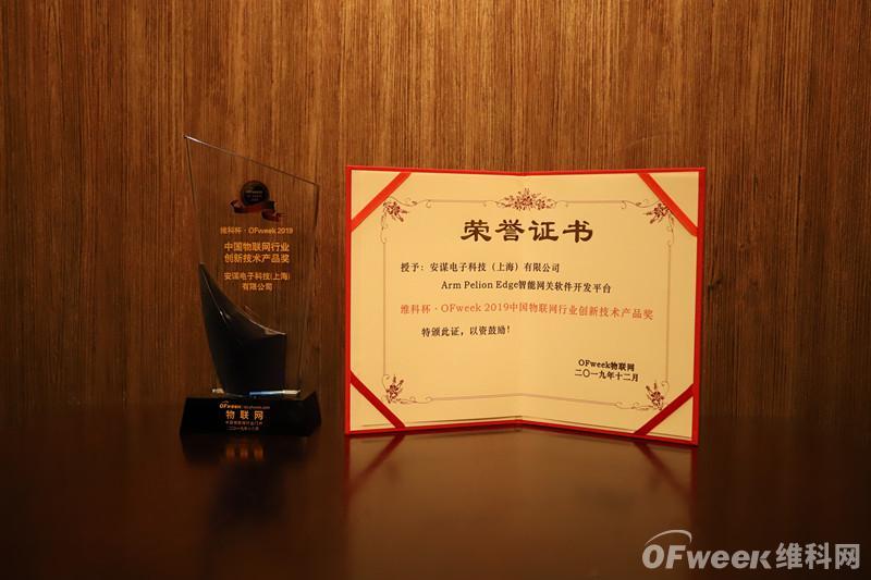 """安谋电子科技(上海)有限公司荣获""""维科杯·OFweek2019中国物联网行业创新技术产品奖"""""""