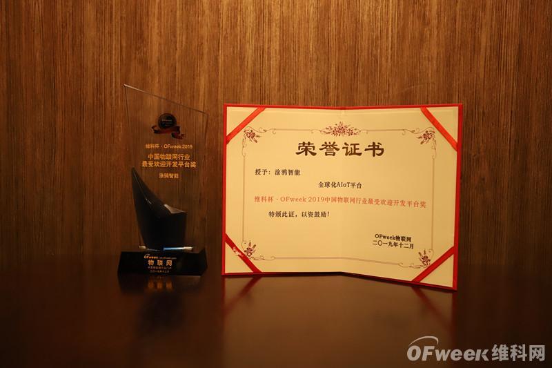 """涂鸦智能荣获""""维科杯·OFweek2019中国物联网行业最受欢迎开发平台奖"""""""