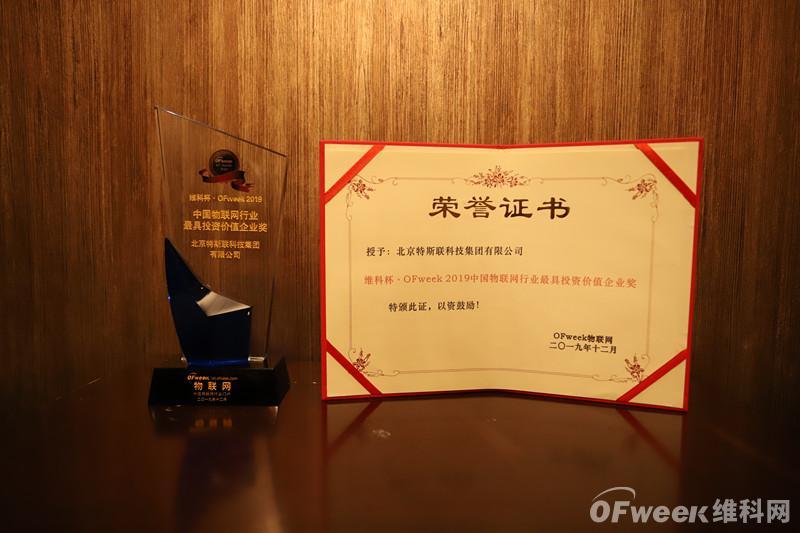 """特斯联(北京)科技有限公司荣获""""维科杯·OFweek2019中国物联网行业最具投资价值企业奖"""""""