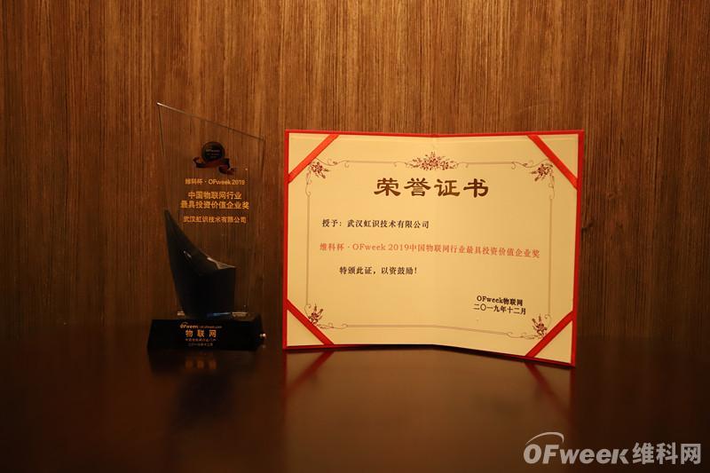 """武汉虹识技术有限公司荣获""""维科杯·OFweek2019中国物联网行业最具投资价值企业奖"""""""