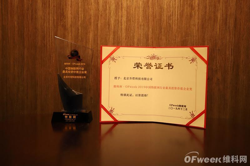 """北京升哲科技有限公司荣获""""维科杯·OFweek2019中国物联网行业最具投资价值企业奖"""""""