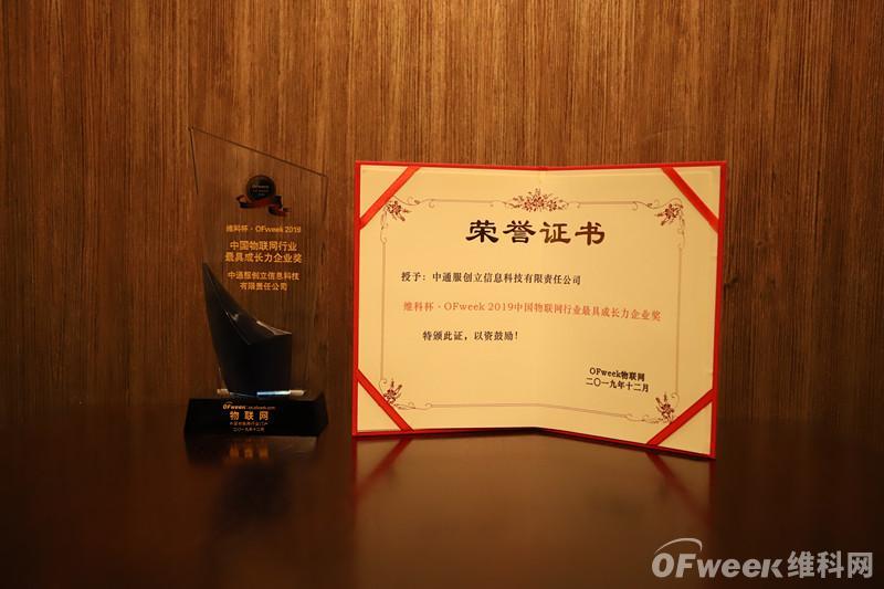"""中通服创立信息科技有限责任公司荣获""""维科杯·OFweek2019中国物联网行业最具成长力企业奖"""""""
