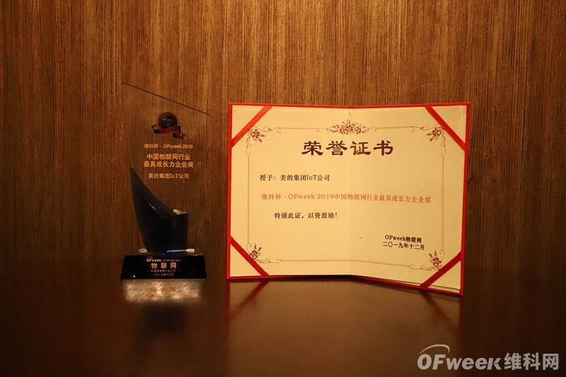 """美的集团IoT公司荣获""""维科杯·OFweek2019中国物联网行业最具成长力企业奖"""""""