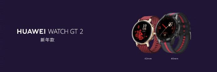 华为Watch GT2新年款发布:售价1588元起,支持微信抢红包提醒