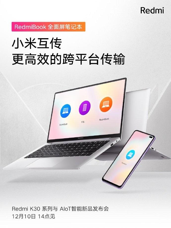RedmiBook全面屏笔记本具备小米互传功能