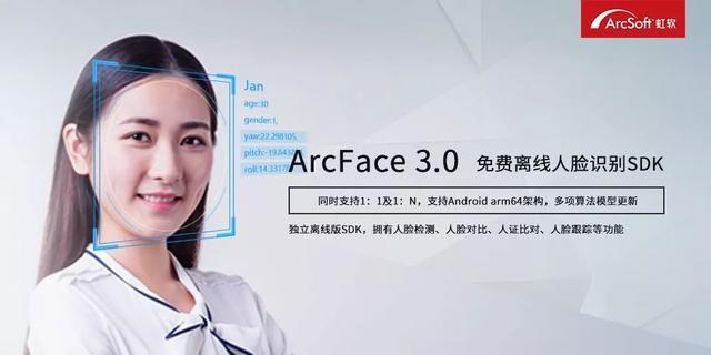 虹軟視覺開放平臺重磅更新,ArcFace3.0大揭密