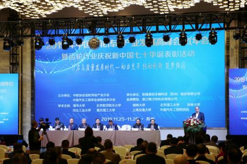 2019齿轮产业发展峰会凯博易控荣膺四项大奖