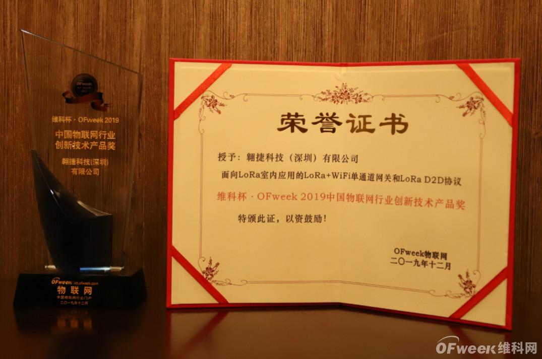 翱捷科技LoRa+WiFi单通道网关和LoRa D2D协议荣获OFweek创新技术产品奖