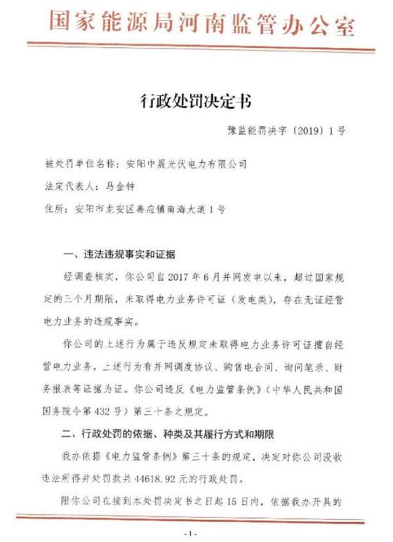 无证经营 河南两光伏企业被罚约9.3万元罚款