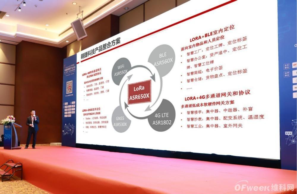 翱捷科技再获物联网行业大奖  新品ASR6500S芯片同步发布